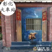 彰化火車站【忠權社區】3D彩繪牆×狗狗主題×超萌超可愛各種狗×栩栩如生牆面畫