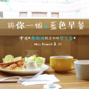 中壢新發現【許你一份藍色早餐, 中山東路三段的布朗琪Miss Brunch輕食咖啡早午餐】崩啾~