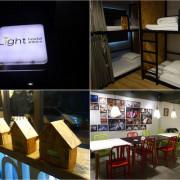 [嘉義平價住宿推薦] 承億輕旅 Light Hostel ~ 旅人溫暖的家,來趟一個人的旅行與冒險吧!