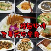 【台南永康區】『桂田酒店 好也粵式中餐廳』~時尚氣派的氣氛,美味豪華的中餐廳。