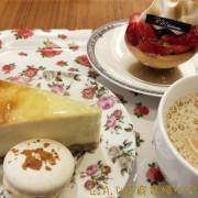 [中壢SOGO周邊美食甜品]卡朶甜點屋gâteau★姊妹淘下午茶★女人都需要寵愛自己