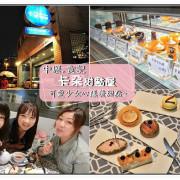 ╠中壢。食記╣隱身巷弄中擁有獨特甜點【卡朶甜點屋】精緻、創意無限,味覺與視覺雙重盛宴!