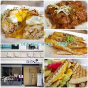 「嘉義西區美食」DEN小餐館 Nice Meal + Bar-秀泰廣場步行道旁,嘉義市無國界料理小餐館,眾多優惠。好友齊聚一堂一起吃喝玩樂~