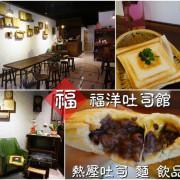 【台南新市區】『福洋吐司館』~穿越時空吃著熱壓吐司跳房子!