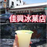 【花蓮新城】佳興冰菓店~在地人都激推的北花蓮招牌檸檬汁