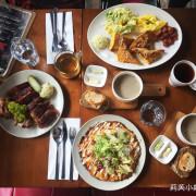 [美食] 台北 文山區政大旁的德式料理早午餐之舒曼六號餐館Schumanns Bistro No. 6