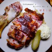 【木柵歐式】舒曼六號‧Schumanns Bistro No. 6,│德國料理│德國豬腳│政治大學│