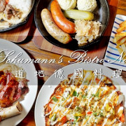 【美食-文山區】舒曼六號 Schumanns Bistro No.6;政大美食烹調道地德國風味!