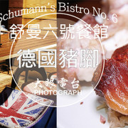 台北『舒曼六號餐館 ▪ 政大美食.捷運動物園站』*微醺酒食║大眼電台