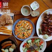 【台北文山】舒曼六號|政大周邊創意歐式料理,透過味蕾環遊世界!