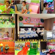 新竹煙波大飯店湖濱館。2017全新星際太空艙兒童房、500坪室內卡樂次元兒童遊樂設施