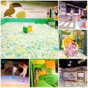 2300坪室內親子樂園全新開幕―「卡樂次元」!球池滑梯、賽車道、迷宮、闖關玩樂歡樂無限親子飯店~煙波大飯店