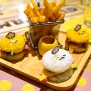 東區 x 蛋黃哥五星主廚餐廳|可愛蛋黃哥開餐廳啦!滿滿的蛋黃哥讓你拍不停!
