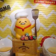 【忠孝復興】Gudetama Chef-蛋黃哥五星主廚餐廳~蛋黃哥迷必去