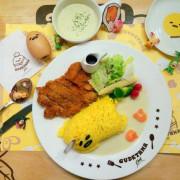 【台北大安】蛋黃哥五星主廚餐廳,好累喔~不想上班超萌蛋黃哥在東區