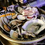【食。台北】Pocha 韓式熱炒 포차~東區韓式熱炒 2店。不用飛韓國就可以吃到海鮮貝類鍋,海鮮多到滿出來……