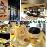 【三重 三重國小】賴客 U-like cafe ➤ 新奇鮮奶油鬆餅加珍珠 ▪ 鬆餅/吐司盒好吃 ◆ 近捷運站