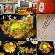 【台北美食】小學日燒肉丼食堂 教室主題餐廳 重返校園生活 回憶歷歷在目