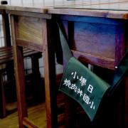 【內湖 小學日燒肉丼食堂】姐吃的不是燒肉丼是情懷!! 複刻小學記憶巷弄美食(含完整菜單)