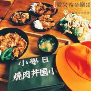 ♥ 食記 ♥ (內湖區) 小學日燒肉丼食堂●近內湖科學園區的平價日式丼飯,可愛懷舊的小學食堂