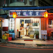 【和食】台北大安 神田食堂 大安日本料理 日式溫馨小食堂 食材新鮮簡單樸實