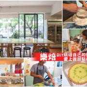 完成烘培夢想的樂焙DIY funbaking,自己的蛋糕自己做 X DIY蛋糕甜點