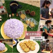 魔法烘焙diy:自己做甜點,台南DIY烘焙教室,平板電腦個人教學,每個人都能成為優秀的甜點師!