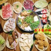 [南京三民站]山羊城 全羊館羊肉爐 松山健康店 溫補養生好選擇 - ifunny 艾方妮的遊樂場