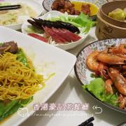「食記⁂高雄前金」香港豪記茶餐廳