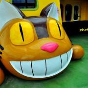 【桃園 / 餐廳】走平價的阿貓咖啡。哇~~ 有龍貓公車&古董車耶!!!