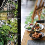 【台北大安   Grace Restaurant】東區餐酒 在新世界主廚的廚房裡 迸發各種可能與創意