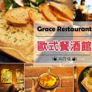 【歐式餐酒館│東區】澳洲主廚坐鎮歐式餐酒館『Grace Restaurant』臉書評價5顆星的驚豔組合餐,情人約會推薦│體驗團