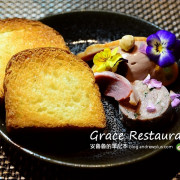 Grace Restaurant-採用台灣在地食材的法式料理,美麗如畫作的擺盤@台北市大安區/法式料理餐廳/忠孝敦化站