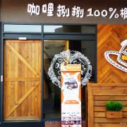 咖哩捌捌100%概念店(大魯閣草衙道)