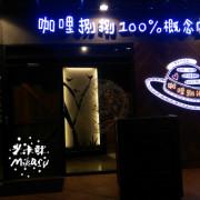【高雄/食﹡前鎮】大魯閣草衙道餐廳.摩天輪炸物敲可愛.咖哩捌捌100%概念店(大魯閣草衙道)