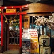 【狗一下居食酒屋-西門店】