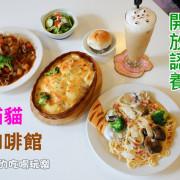 台中市|美食|朵貓貓咖啡館 - 貓咪餐廳