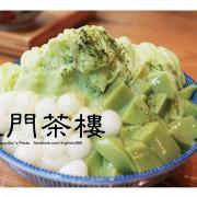 吃。高雄 京都抹茶・巷弄甜點專賣・瑞豐夜市旁「東門茶樓」。