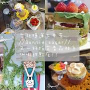 [甜點]台北捷運下午茶//Bonnie sugar//森林店 又一間好拍文青森林系咖啡甜點店!--捷運善導寺站
