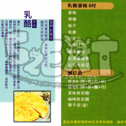 【屏東人氣甜點推薦】峰乳酪手作蛋糕價位,菜單大公開!屏東長治鄉美食小吃旅遊景點推薦!