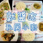 §雨神§【台南永康─美食】2訪就醬吃私房小廚