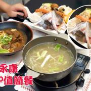 【台南現炒】就醬吃私房小廚|海鮮一絕的海鮮火鍋,料多味美不可錯過!平日中午還有優惠喔!