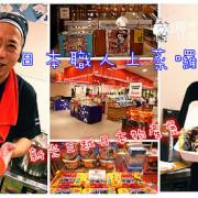 【桃園火車站美食】新光三越桃園站前店日本物產展~黑嚕嚕道地日本和歌山備長炭拉麵。職人來到桃園上菜囉!