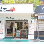 【信義區市府美食】♡Hack Bistro哈克廚房♥高檔地段的平價義式餐廳♫♪♫♪♪