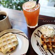 【台北。食】Ray Cafe東區百元有找下午茶~品嘗手沖咖啡、比利時鬆餅!