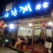*美食*中原柏德商圈 道地韓式料理【사랑해 沙郎嘿】