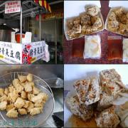 ☞【高雄 岡山】一派胡塩酵素臭豆腐~冷掉了還是很酥脆的臭豆腐,一點都不會油膩!!素食可食用~