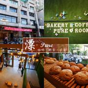 【苗栗竹南】(試賣報導)火車站週邊新聚點,前身為展書堂的飲品、輕食及文創咖啡廳-Pure漂(貝克里竹南店)