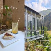 【新竹美食】Zcafe景觀咖啡店・新竹尖石鄉/坐擁尖石鄉的山群景緻及IG熱門打卡地點的黑框玻璃屋(含完整菜單)