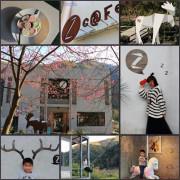 【新竹尖石食記】Z cafe 景觀咖啡店。遠離塵囂的玻璃小屋,感受360度的環繞山景愜意